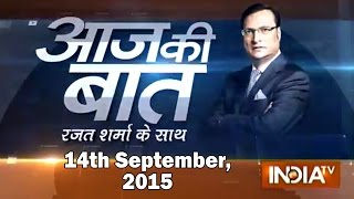 Aaj Ki Baat with Rajat Sharma - 14th September, 2015 - India TV