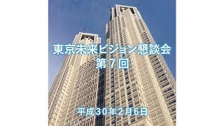 東京未来ビジョン懇談会(第7回)