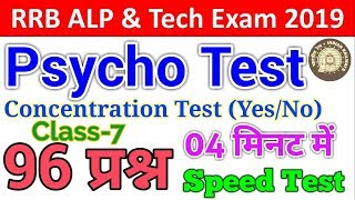 CLASS-7 RRB ALP PSYCHO/APTITUDE TEST, YES NO Type, Concentration Test,  MOCK TEST