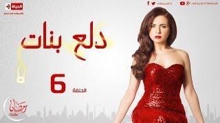 مسلسل دلع بنات - الحلقة ( 6 ) السادسة - بطولة مى عز الدين - Dala3 Banat Series Episode 06