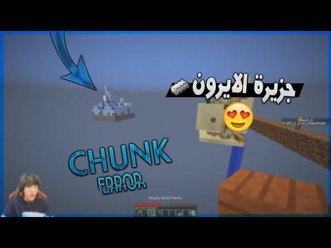 Minecraft Chunk Error #4 | مضاربات العيال - ابو تيسى