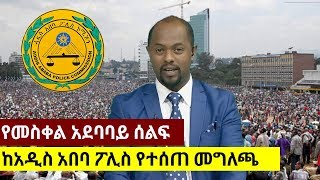 Addis Ababa Police Statement