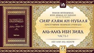 «Сияр а'лям ан-Нубаля» (биографии великих ученых). Урок 23. Аль-Алаъ ибн Зияд, часть 1 | www.azan.kz