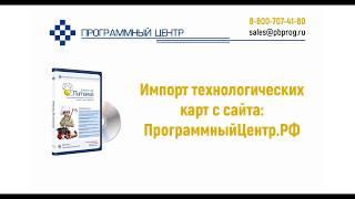 """Импорт технологических карт в программы серии """"Питание"""""""