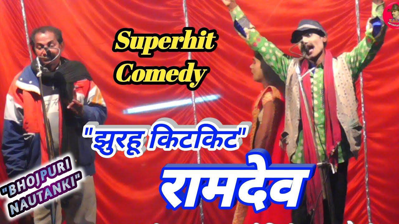Jhurahu KITKIT झुरहू किटकिट और रामदेव की सुपरहिट कॉमेडी Superhit Comedy