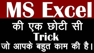 MS Excel की एक छोटी सी Trick जो आपके बहुत काम की है।