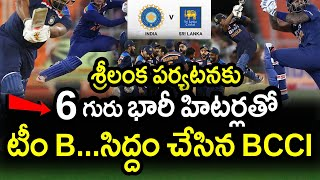 Team India Squad Update For Sri Lanka Tour|Team India Tour Sri Lanka 2021 Updates|Filmy Poster