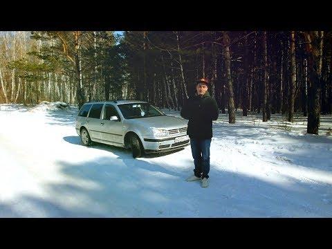 Volkswagen Golf 4 Wagon - Шокировал, Влюбил и ПОКОРИЛ