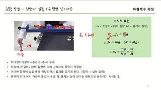 마찰계수 측정 1