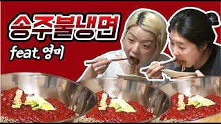 송주불냉면 핵매운맛까지 단계별로 먹어보기  with 안영미