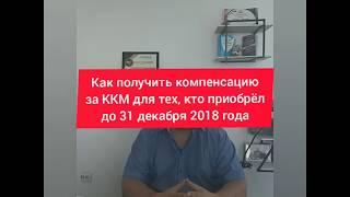 Компенсация за ККМ, кто приобрел до 31 декабря 2018 года