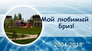 Пансионат Бриз - мой отдых в Затоке в течение 10 лет!!! Смотреть до конца!(, 2014-08-14T11:48:33.000Z)