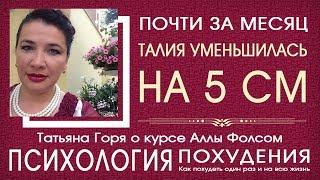 Талия уменьшилась на 5 см за месяц курса Аллы Фолсом ПСИХОЛОГИЯ ПОХУДЕНИЯ