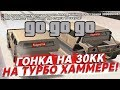 ГОНКА НА 30 МИЛЛИОНОВ НА ТУРБО ХАММЕРАХ