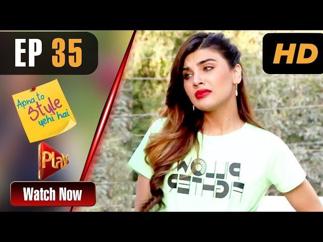 Apna To Style Yehi Hai - Episode 35   Play Tv Dramas   Sonia Rao, Saba Zaman   Pakistani Drama