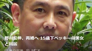 野村宏伸 再婚へ!!15歳下『ベッキー』似美女と同居♪ 「教師びんびん物...