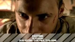 """Охотник"" - сериал RTVi . HOT 103 и YES 183"