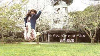 """クリスヴァンコーネル、6月8日発売のニューアルバム""""余暇と祝祭""""より""""an..."""