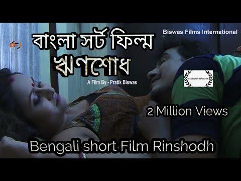 ঋণশোধ | Bengali Short Film Rinshodh | English Sub-Title | HD