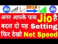 🔥New Secret Setting to Increase Jio Internet Speed on Android Mobile | For All Sim Cards