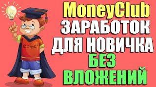 MoneyClub - Заработок без вложений для новичка !