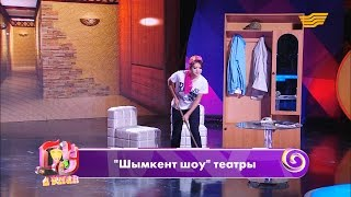 «Шымкент шоу» театры