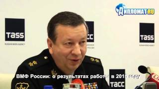 ВМФ России в 2015 году продолжение