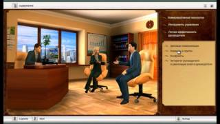 Видеопрезентация мультимедийного учебника ЦБ