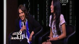 ماذا قالت عفاف راضي عن مفاجأة «جمال صوت ابنتها» (فيديو)