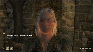 TES IV Oblivion #121 Исцеление вампира. Лекарство от вампиризма [1/2]