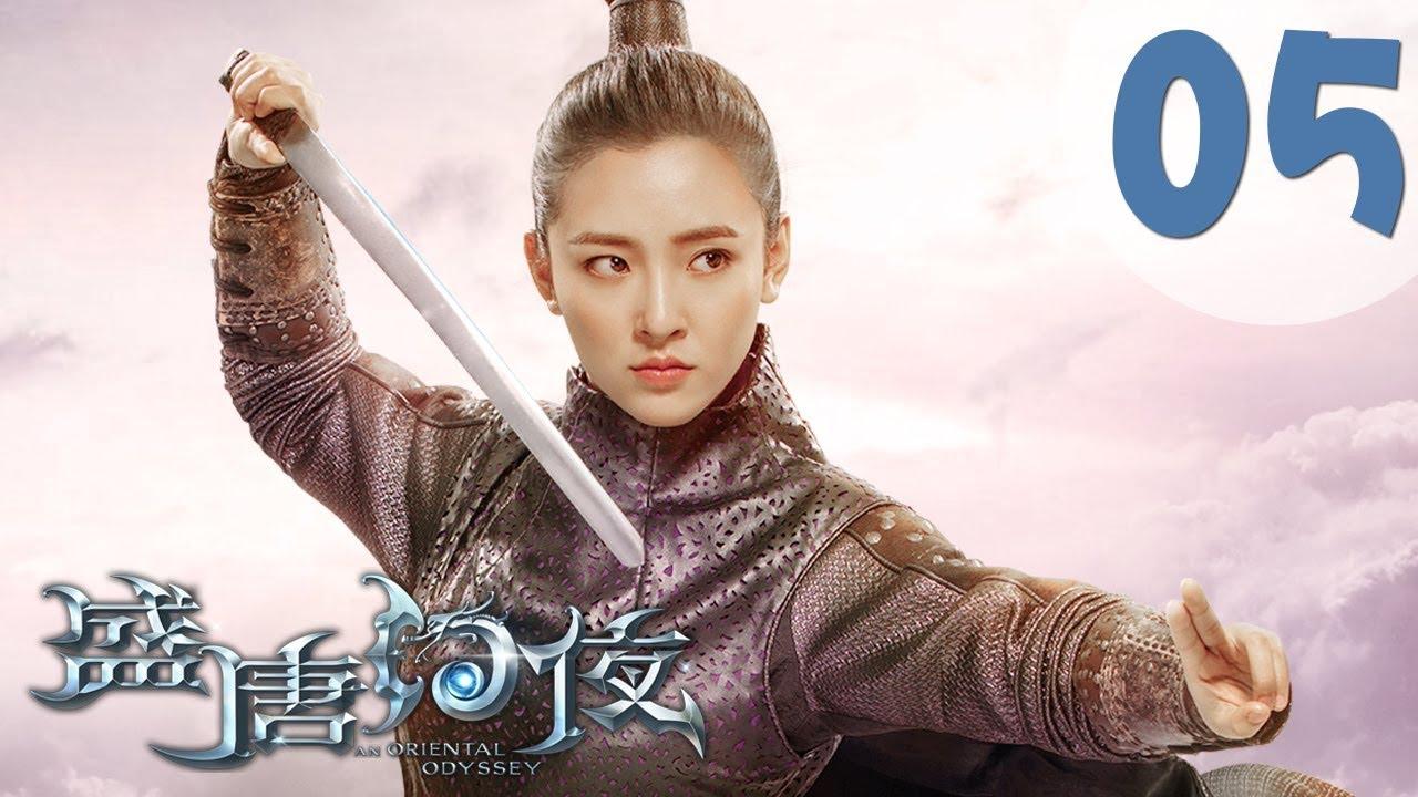 Download 【ENG SUB】盛唐幻夜 05 | An Oriental Odyssey 05(吴倩、郑业成、张雨剑、董琦主演)