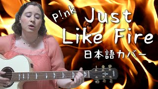 P!nk / Just Like Fire (日本語カバー)