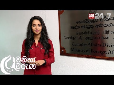 Wanitha Waruna: Consular Division Ministry of Foreign Affairs of Sri Lanka | Special Programme