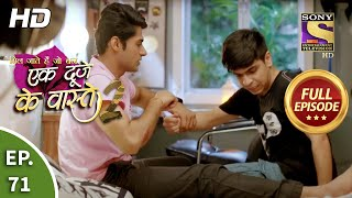 Ek Duje Ke Vaaste 2 - Ep 71 - Full Episode - 3rd September, 2020