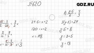 № 620 - Математика 6 класс Мерзляк
