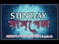 Pather kanta || full story || boymkesh bakshi special || by saradindu bandopadhyay
