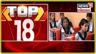 Maharashtra Top 18 News   Marathi News   Speed News   11 Sept 2019