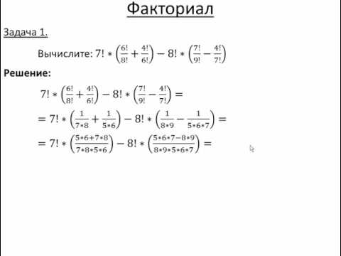 Как решить задачи с факториалом балка на изгиб решение задач