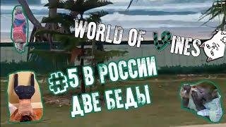 В РОССИИ ДВЕ БЕДЫ 😂 #5 ПОДБОРКА ЛУЧШИХ ПРИКОЛОВ АПРЕЛЬ 2018