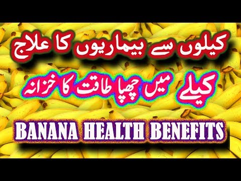 Gharelu Beauty Tips- Banana Fruit Health Benefits