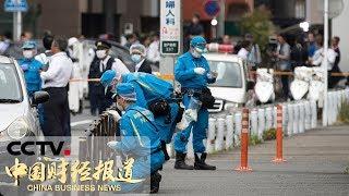 《中国财经报道》 日本川崎市发生持刀伤人事件 校方召开事件后首次发布会 20190528 17:00 | CCTV财经