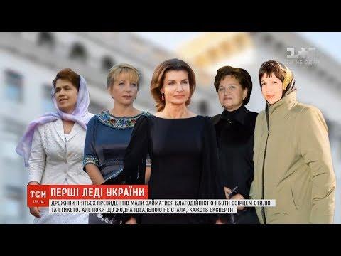 Перші леді України: чим відзначилися дружини президентів за час роботи їхніх чоловіків
