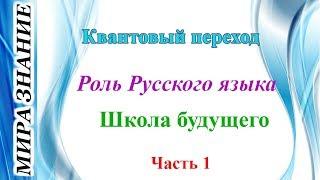 Квантовый переход:  Роль Русского языка I Школа будущего (Часть 1)