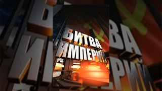 Битва империй: 38-я параллель (Фильм 25) (2011) документальный сериал