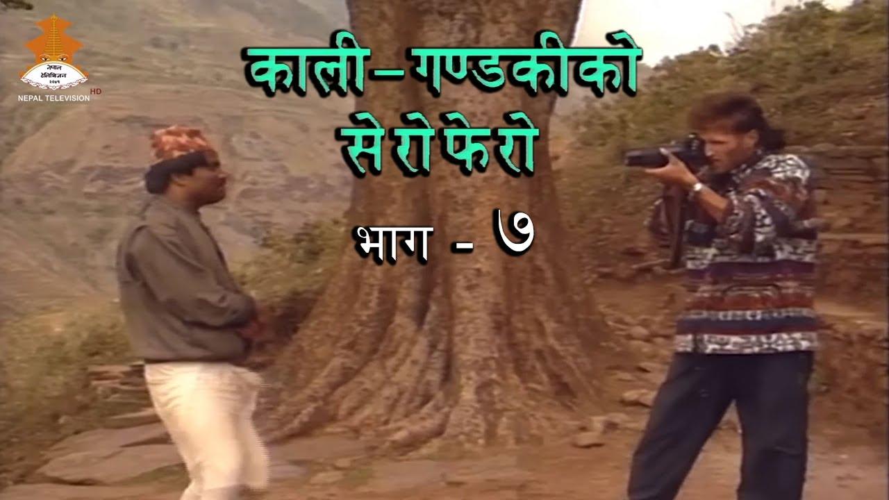 KALI GANDAKIKO SERO FERO - TELESERIAL || EPISODE - 7 || NEPAL TELEVISION