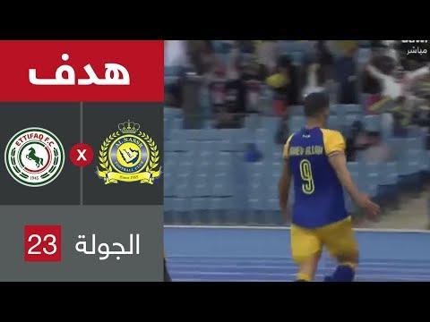 هدف النصر الثالث ضد الاتفاق (عبدالرزاق حمدلله) في الجولة 23 من دوري كأس الأمير محمد بن سلمان thumbnail