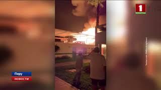 В Перу в одном из пляжных клубов прогремел мощный взрыв