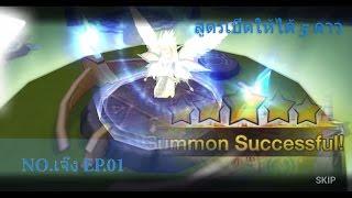 Repeat youtube video NO.เจ๊ง EP 01 Summoner wars สูตรเปิด 5 ดาวแท้