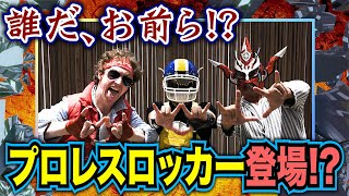 【誰だ!?】謎のロックユニットが新日のアノ曲を超カッコよくアレンジ!