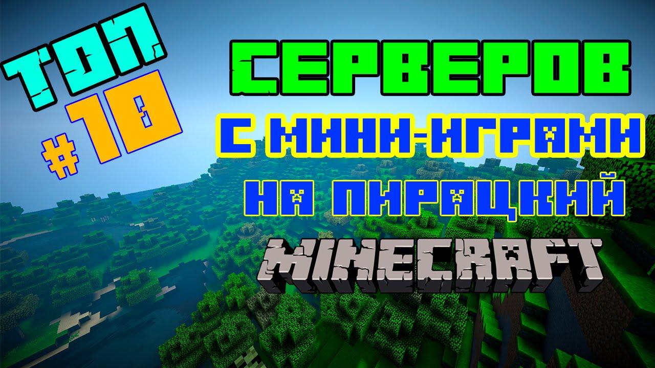 ТОП 8 пиратских серверов С МИНИ-ИГРАМИ | Minecraft (2016 ...
